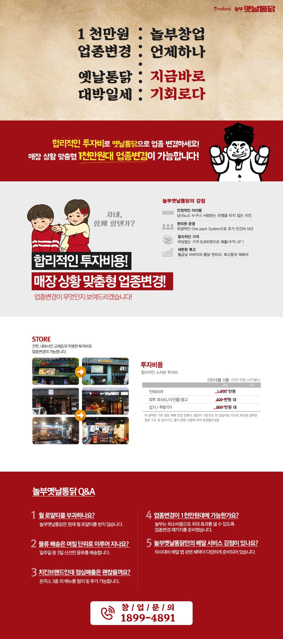 [놀부]0608_창업_930xfree_수정.png