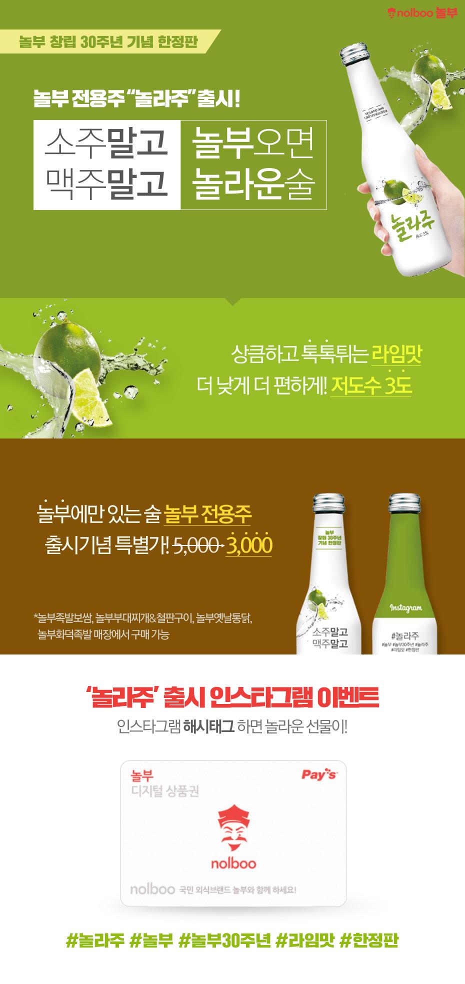 [놀부]0420_놀라주_930xfree_CI수정.png